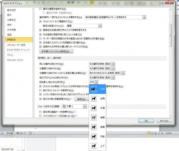 word_図の既定