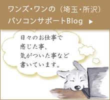 ワンズ・ワンのサポートblog(埼玉・所沢)