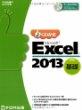Excel 基礎コース