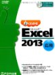Excel 応用コース