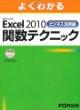 Excelビジネス活用関数テクニックコース