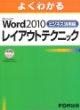 word 活用コース